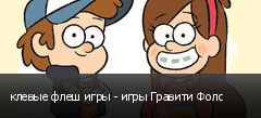 клевые флеш игры - игры Гравити Фолс