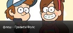 флеш - Гравити Фолс