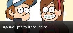 ������ ������� ���� - online