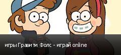 игры Гравити Фолс - играй online