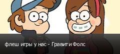 флеш игры у нас - Гравити Фолс