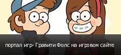 портал игр- Гравити Фолс на игровом сайте
