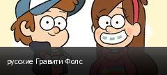 русские Гравити Фолс