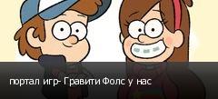 портал игр- Гравити Фолс у нас