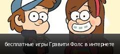бесплатные игры Гравити Фолс в интернете