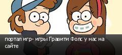 портал игр- игры Гравити Фолс у нас на сайте