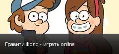 Гравити Фолс - играть online
