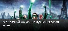 все Зеленый Фонарь на лучшем игровом сайте