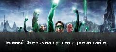 Зеленый Фонарь на лучшем игровом сайте