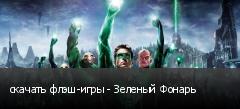 скачать флэш-игры - Зеленый Фонарь