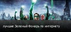 лучшие Зеленый Фонарь по интернету