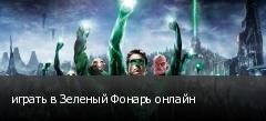 играть в Зеленый Фонарь онлайн