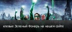 клевые Зеленый Фонарь на нашем сайте
