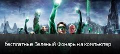 бесплатные Зеленый Фонарь на компьютер