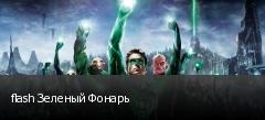 flash Зеленый Фонарь