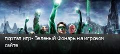 портал игр- Зеленый Фонарь на игровом сайте