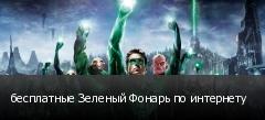 бесплатные Зеленый Фонарь по интернету