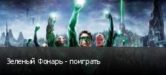 Зеленый Фонарь - поиграть