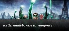 все Зеленый Фонарь по интернету