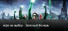 игра на выбор - Зеленый Фонарь