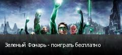 Зеленый Фонарь - поиграть бесплатно