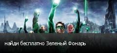 найди бесплатно Зеленый Фонарь