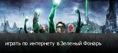 играть по интернету в Зеленый Фонарь