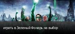 играть в Зеленый Фонарь на выбор
