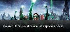 лучшие Зеленый Фонарь на игровом сайте