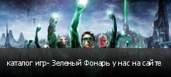 каталог игр- Зеленый Фонарь у нас на сайте