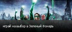 играй на выбор в Зеленый Фонарь