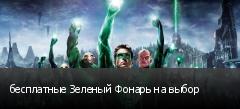 бесплатные Зеленый Фонарь на выбор
