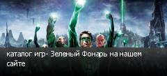 каталог игр- Зеленый Фонарь на нашем сайте