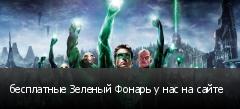 бесплатные Зеленый Фонарь у нас на сайте