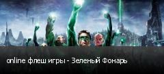 online флеш игры - Зеленый Фонарь