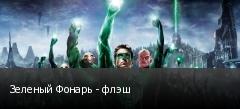 Зеленый Фонарь - флэш