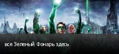 все Зеленый Фонарь здесь