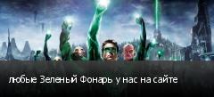 любые Зеленый Фонарь у нас на сайте