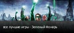 все лучшие игры - Зеленый Фонарь