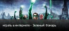 играть в интернете - Зеленый Фонарь