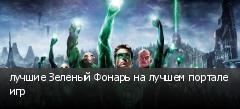 лучшие Зеленый Фонарь на лучшем портале игр