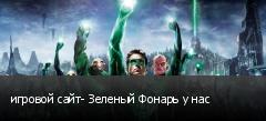 игровой сайт- Зеленый Фонарь у нас