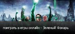поиграть в игры онлайн - Зеленый Фонарь