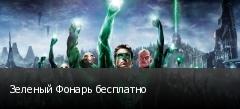 Зеленый Фонарь бесплатно