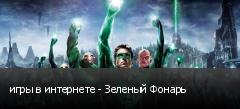 игры в интернете - Зеленый Фонарь