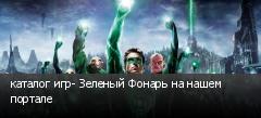каталог игр- Зеленый Фонарь на нашем портале