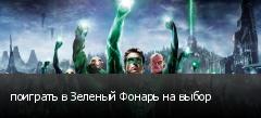 поиграть в Зеленый Фонарь на выбор