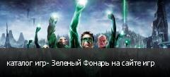 каталог игр- Зеленый Фонарь на сайте игр