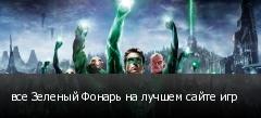 все Зеленый Фонарь на лучшем сайте игр