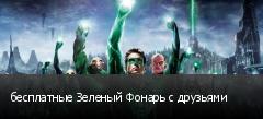 бесплатные Зеленый Фонарь с друзьями